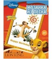 Disney Мозаика из песка Король Лев