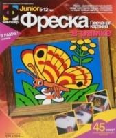 Фантазер Фреска бабочка
