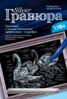 Lori Гр-117 Лебединая верность