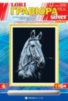 Lori Лошадь, Гр-005