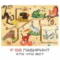 Мир деревянных игрушек  Кто что ест  Р 58