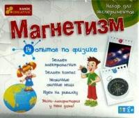 Ranok Магнетизм Инновации для детей