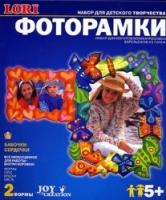 Lori Фоторамки Бабочки и сердечки,Н-021