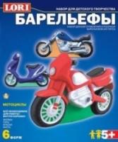 Lori Набор мотоциклы,Н-034