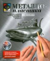 Фантазер Металлопластика два смельчака, набор №9, 437009