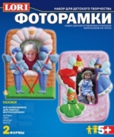 Lori Фоторамки сказки,Н-066