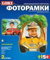 Lori Фоторамки Автомобили,Н-057