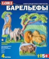 Lori Н058 Животные Африки