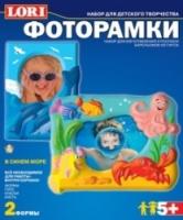 Lori Фоторамки из гипса Н073 В синем море