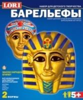 Lori Н-020 Маски народов мира, египет