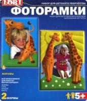 Lori Фоторамки жирафы,Н-087