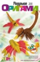Lori Модульное оригами Паук, скорпион и стрекоза